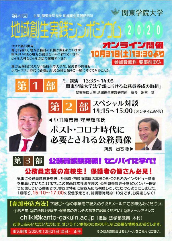 20201031_symposium