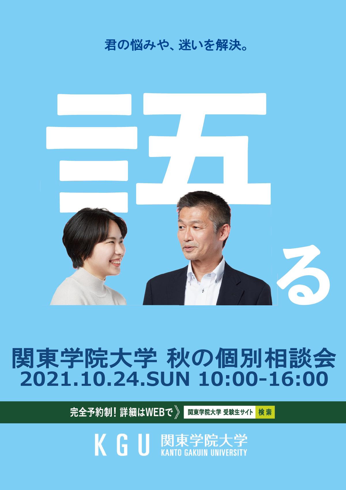 10/24(日) 開催「秋の個別相談会」お申込み受付開始!