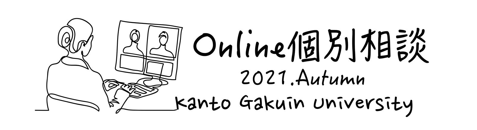 進学のこと、受験のことをオンラインにて相談いただける「オンライン個別相談」