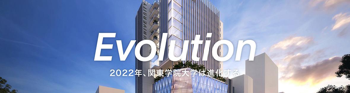 2022年、関東学院は進化する