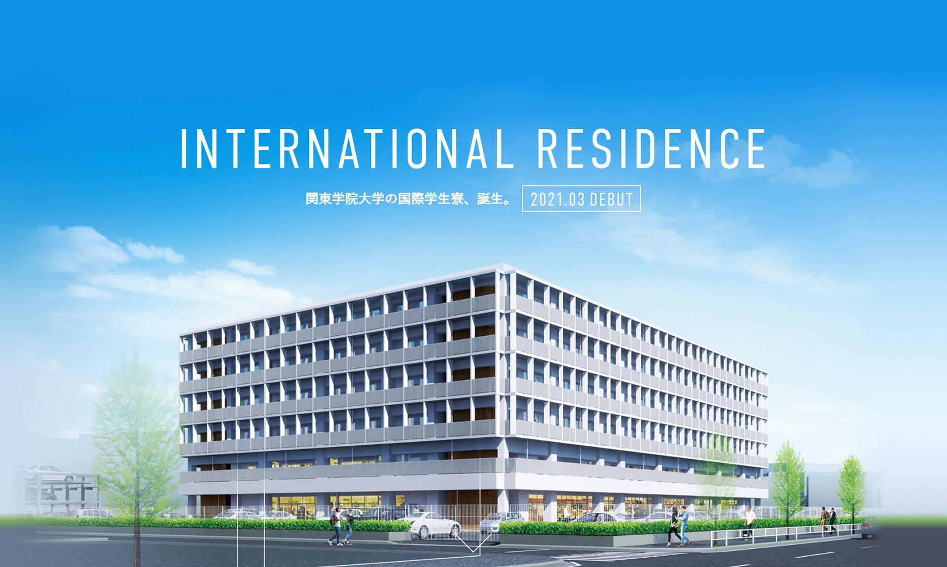 インターナショナル・レジデンス 入居申込受付を開始しました。