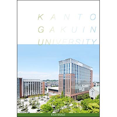 KGU DIGEST (Japanese)